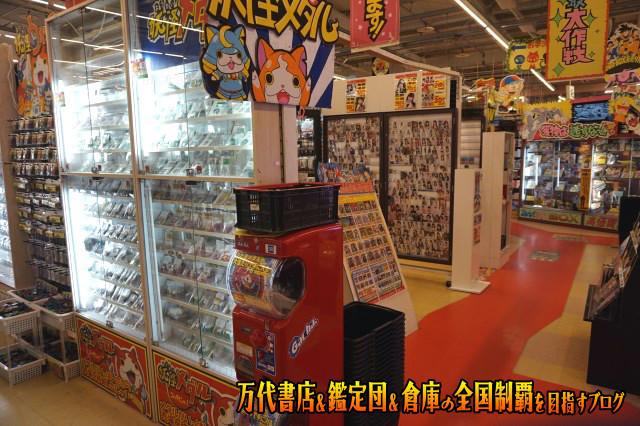 お宝買取団東広島店16-50