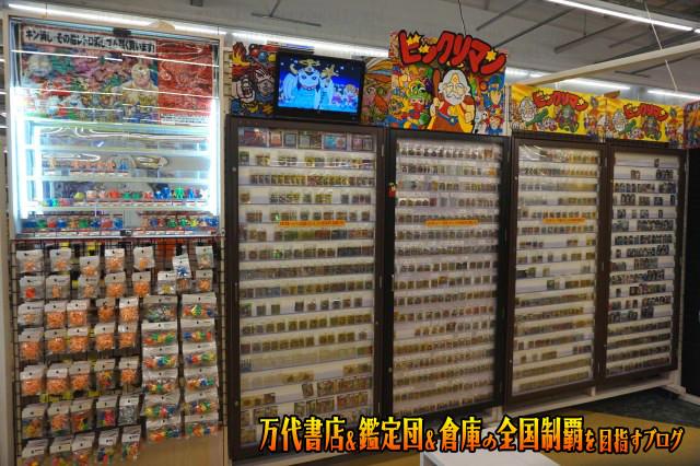 お宝買取団東広島店16-53