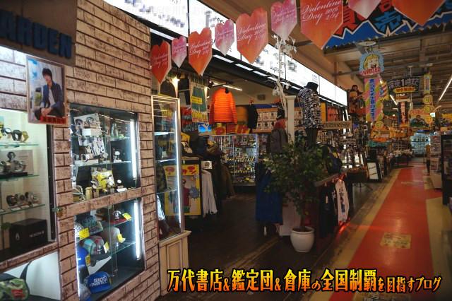 お宝買取団東広島店16-59