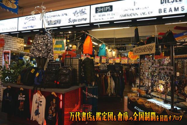 お宝買取団東広島店16-60