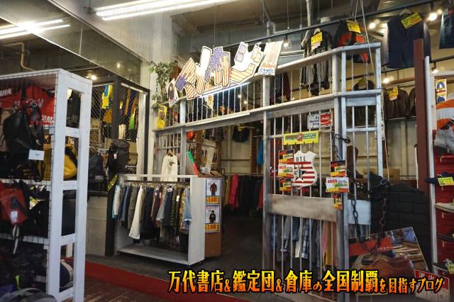 お宝買取団東広島店16-64