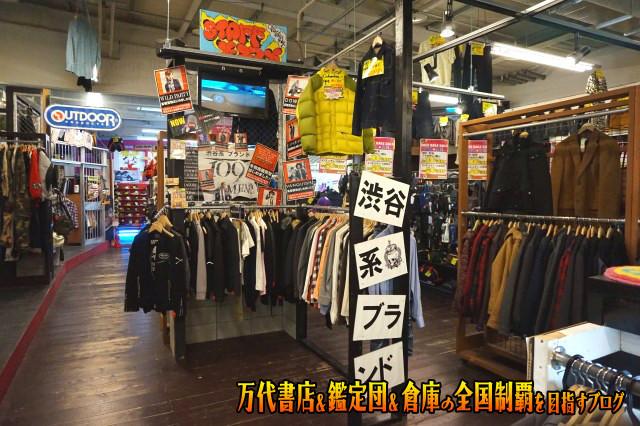 お宝買取団東広島店16-65