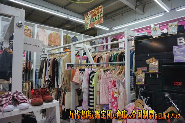 お宝買取団東広島店17-68