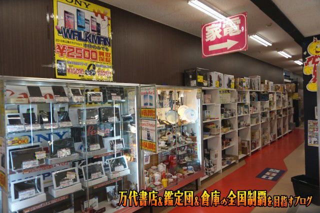 お宝買取団東広島店16-70
