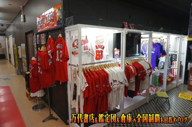 お宝買取団東広島店16-71