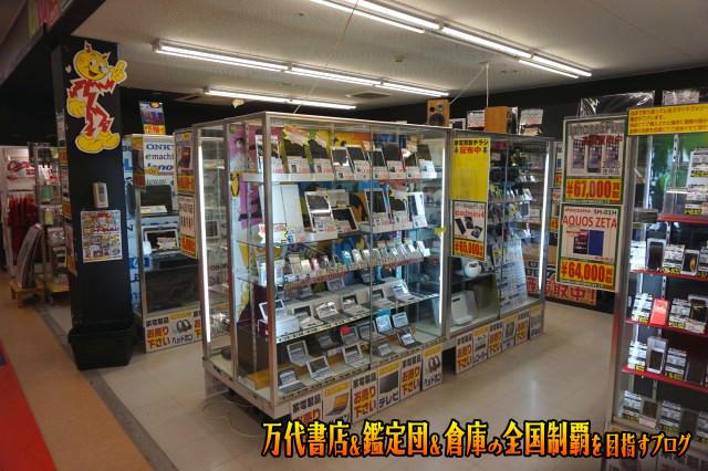 お宝買取団東広島店16-73