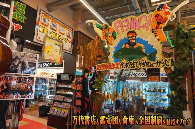 お宝買取団東広島店16-76