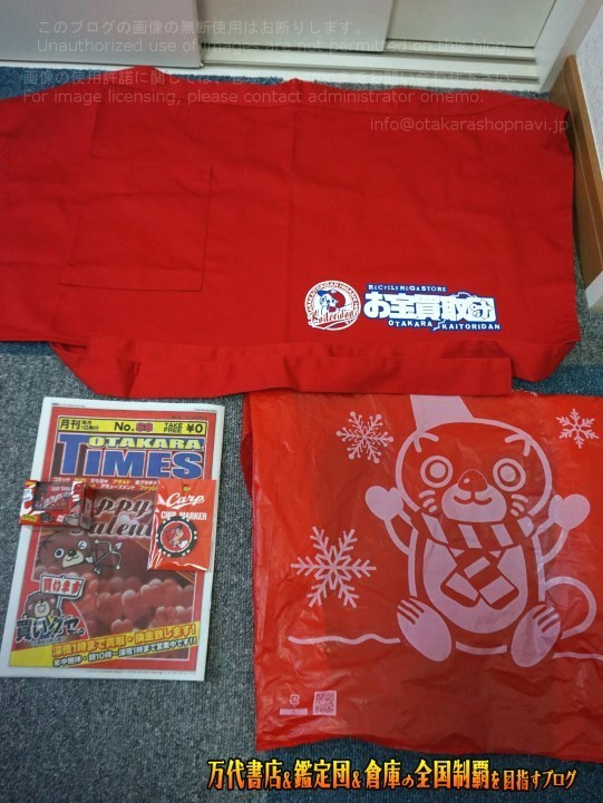 お宝買取団東広島店16-81