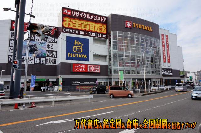お宝買取団東広島店16-85