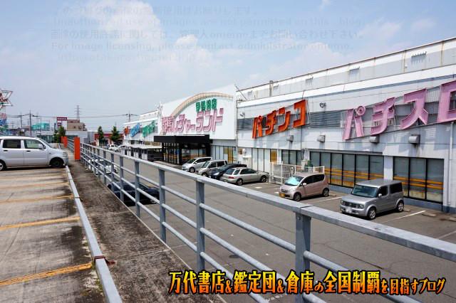お宝鑑定館伊勢崎店16-2