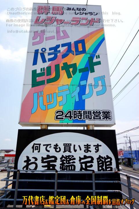 お宝鑑定館伊勢崎店16-5