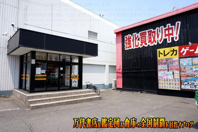 お宝鑑定館伊勢崎店16-7