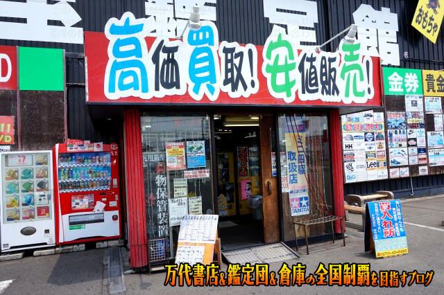 お宝鑑定館伊勢崎店16-12