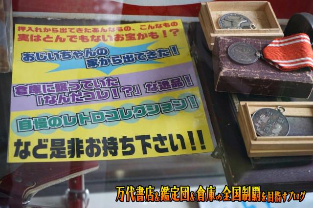 お宝鑑定館伊勢崎店16-14