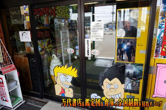 お宝鑑定館伊勢崎店16-16