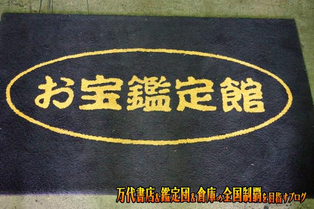 お宝鑑定館伊勢崎店16-17