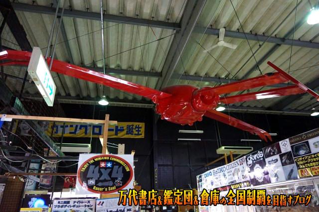 お宝鑑定館伊勢崎店16-22