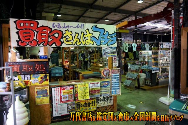 お宝鑑定館伊勢崎店16-23