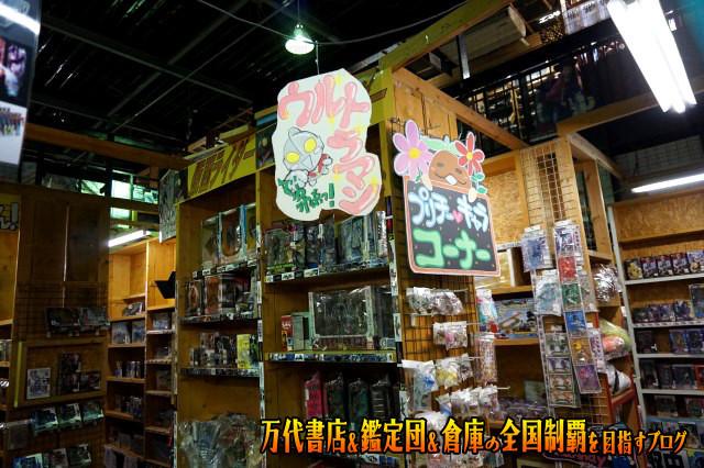 お宝鑑定館伊勢崎店16-25