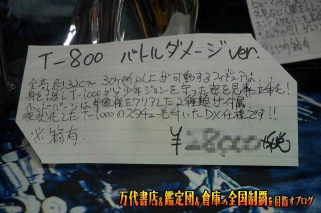 お宝鑑定館伊勢崎店16-29