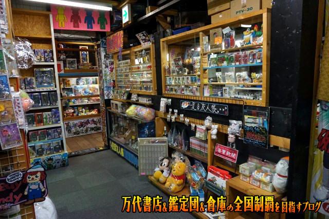 お宝鑑定館伊勢崎店16-31