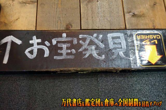 お宝鑑定館伊勢崎店16-34