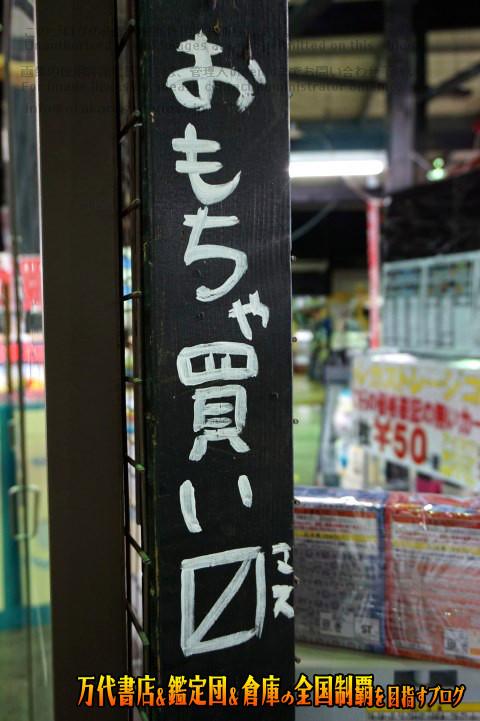 お宝鑑定館伊勢崎店16-36