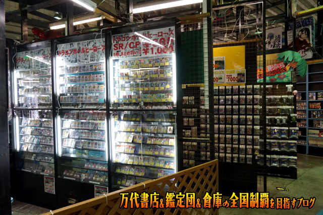 お宝鑑定館伊勢崎店16-37