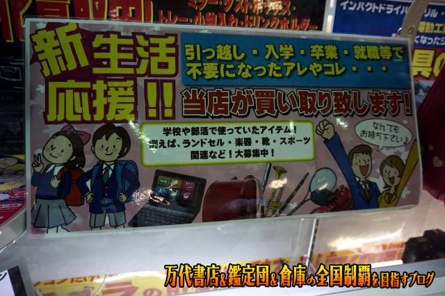 お宝鑑定館伊勢崎店16-47