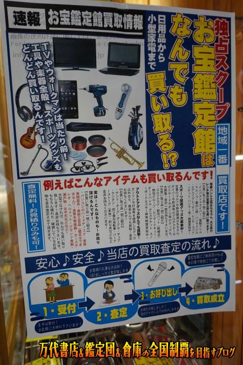 お宝鑑定館伊勢崎店16-49