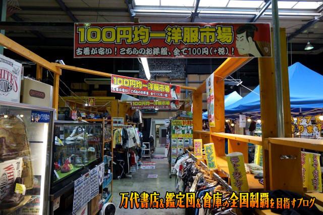 お宝鑑定館伊勢崎店16-50