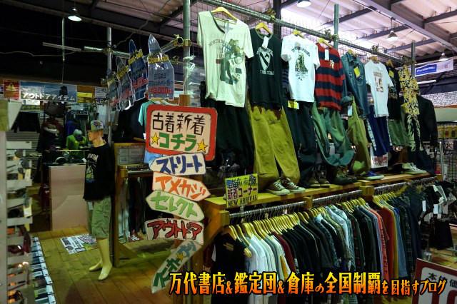 お宝鑑定館伊勢崎店16-52