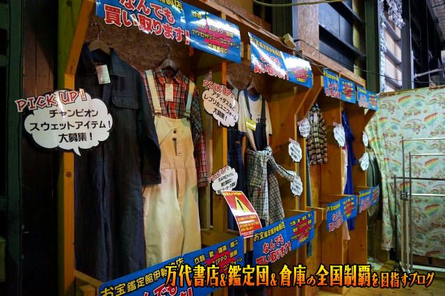 お宝鑑定館伊勢崎店16-54