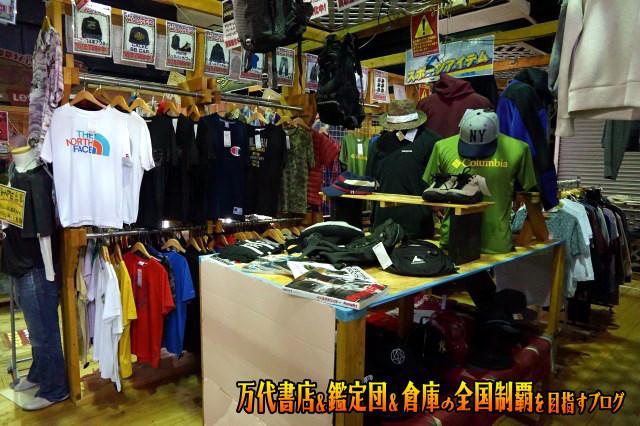 お宝鑑定館伊勢崎店16-55