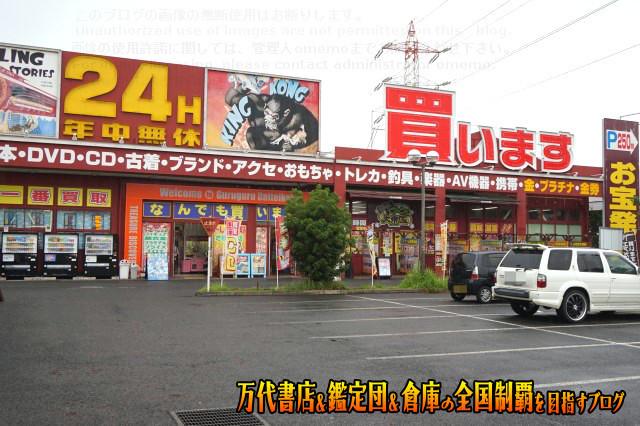 ぐるぐる大帝国入間店16-7