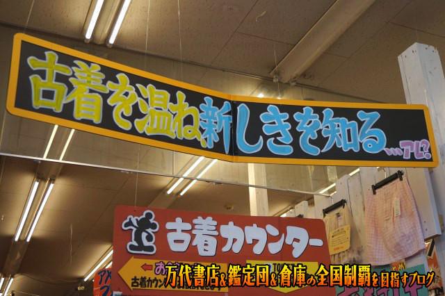 ぐるぐる大帝国入間店16-62