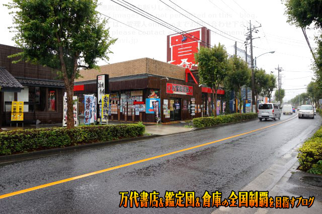 お宝鑑定館町田店