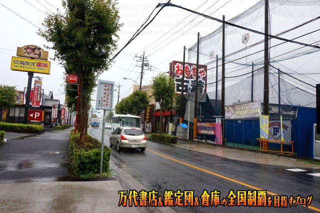 お宝鑑定館町田店16-4