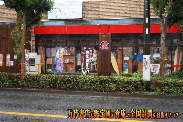 お宝鑑定館町田店16-8