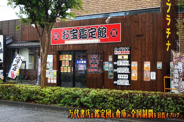 お宝鑑定館町田店16-9