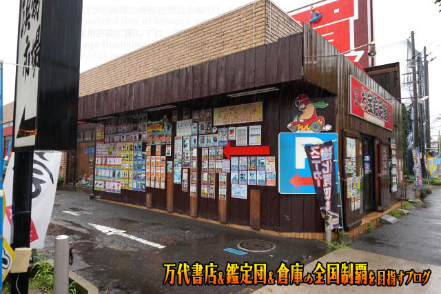 お宝鑑定館町田店16-10