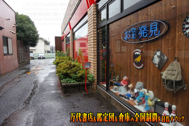 お宝鑑定館町田店16-11