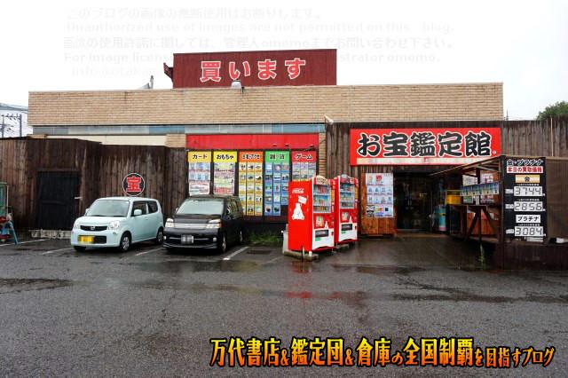 お宝鑑定館町田店16-12
