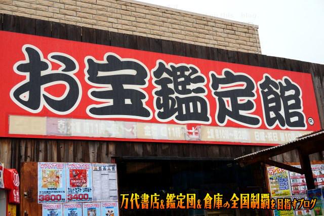 お宝鑑定館町田店16-13