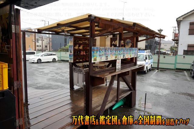 お宝鑑定館町田店16-14