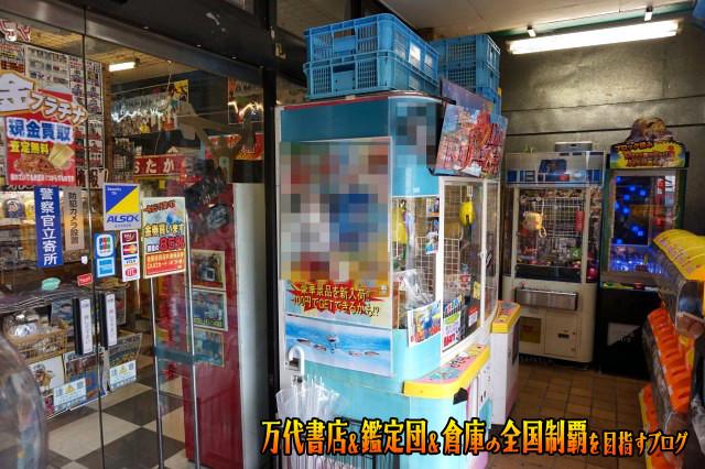 お宝鑑定館町田店16-15