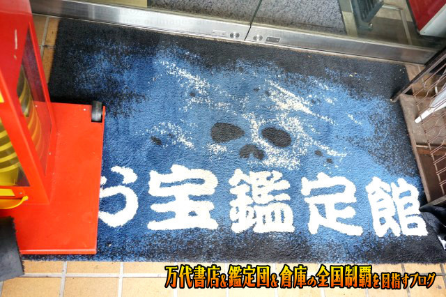 お宝鑑定館町田店16-16