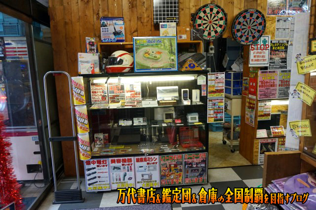 お宝鑑定館町田店19-20