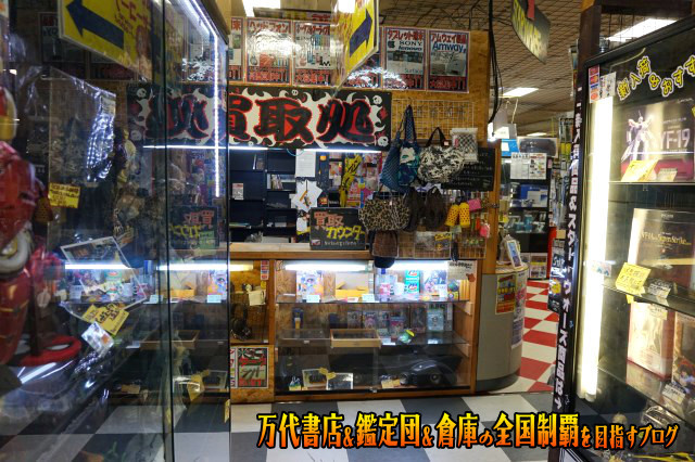 お宝鑑定館町田店16-21