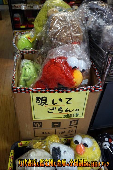 お宝鑑定館町田店16-30